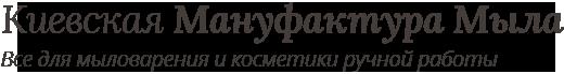 Киевская Мануфактура Мыла