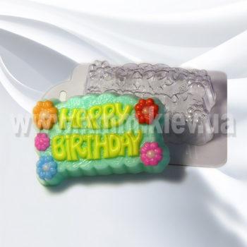 Пластиковая форма Happy Birthday