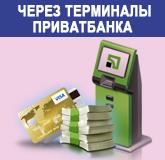 Оплата через терминалы