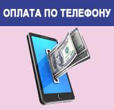 Оплата по телефону