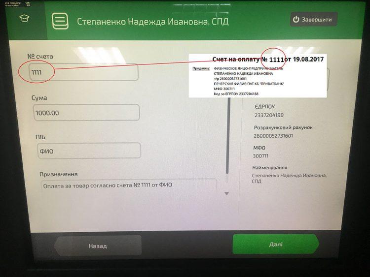 Оплата через терминалы ПриватБанка