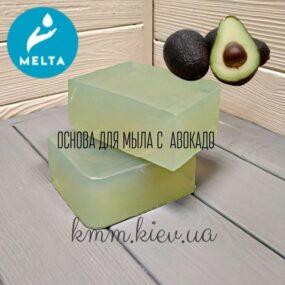Основа для мыла с маслом авокадо Melta Avocado (Мелта Авокадо) Беларусь