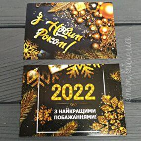 Открытка З Новим Роком! 2022 З найкращими побажаннями 100х70мм