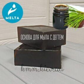 Основа для мыла с дегтем Melta (Мелта) Беларусь