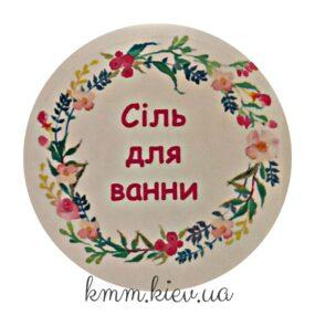 Наклейка Сіль для ванни Д42мм