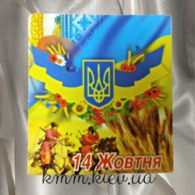 Открытка 14 жовтня З днем захисника України