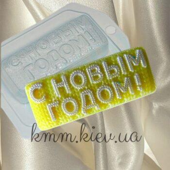 Пластиковая форма С Новым годом! вязаное