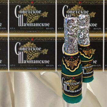 Наклейка этикетка на бутылку Советское шампанское