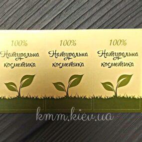 Наклейка 100% Натуральная косметика 50ммх3мм
