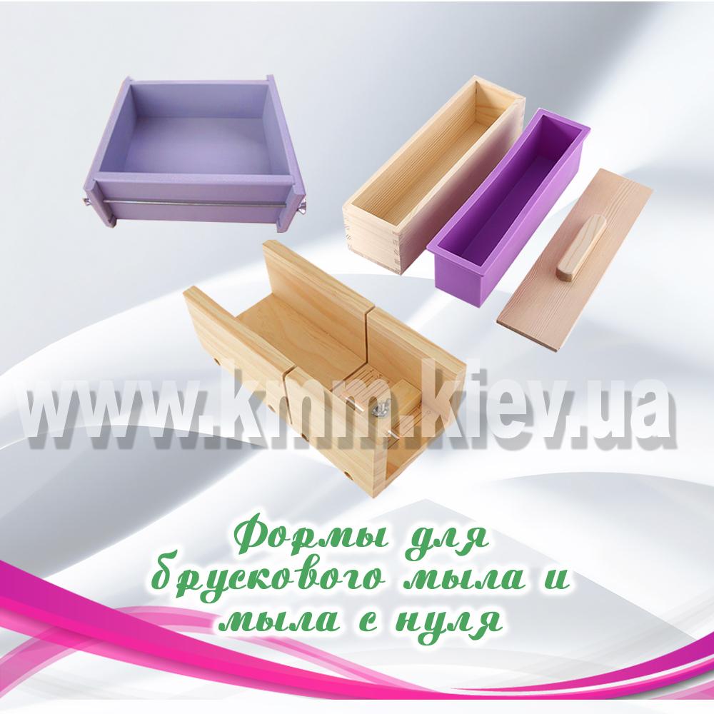 Формы для брускового мыла и мыла с нуля