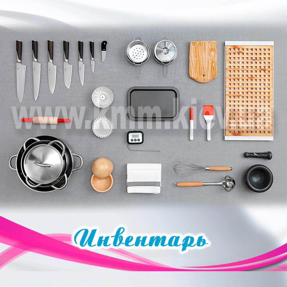 Инвентарь и оборудование