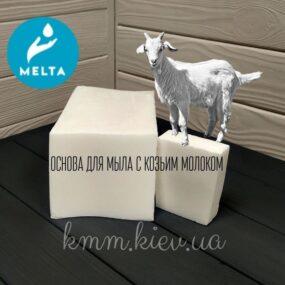 Melta Goats Milk основа с козьим молоком Беларусь