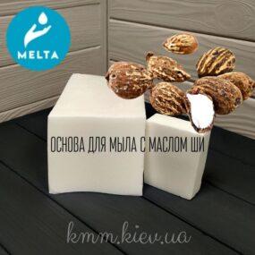 Melta Shea SLS Free основа с маслом Ши Беларусь