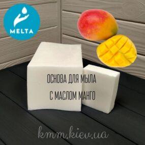 Основа для мыла с маслом манго Melta Mango (Мелта Манго) Беларусь.