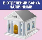 В отделении банка