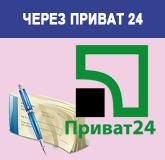 Оплата Приват24
